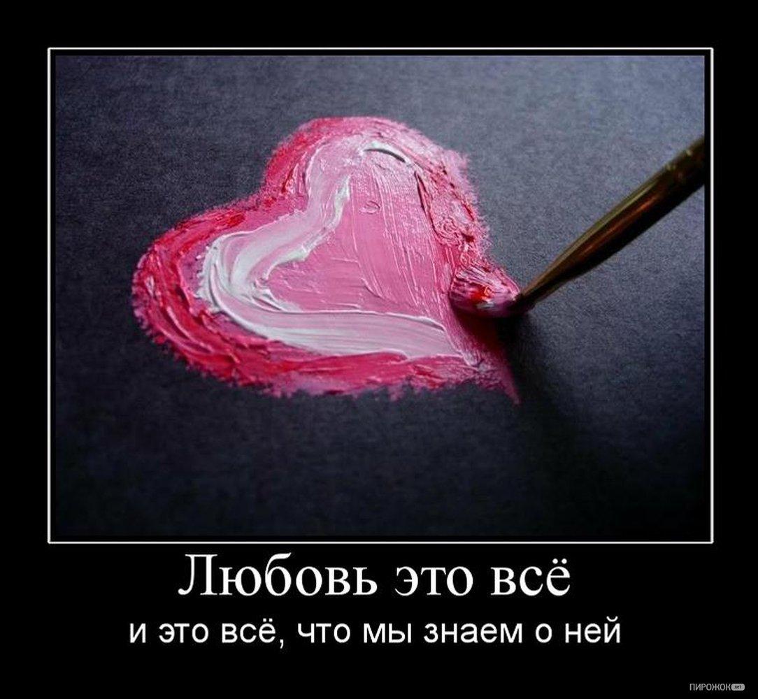 Картинки с душевными надписями про любовь