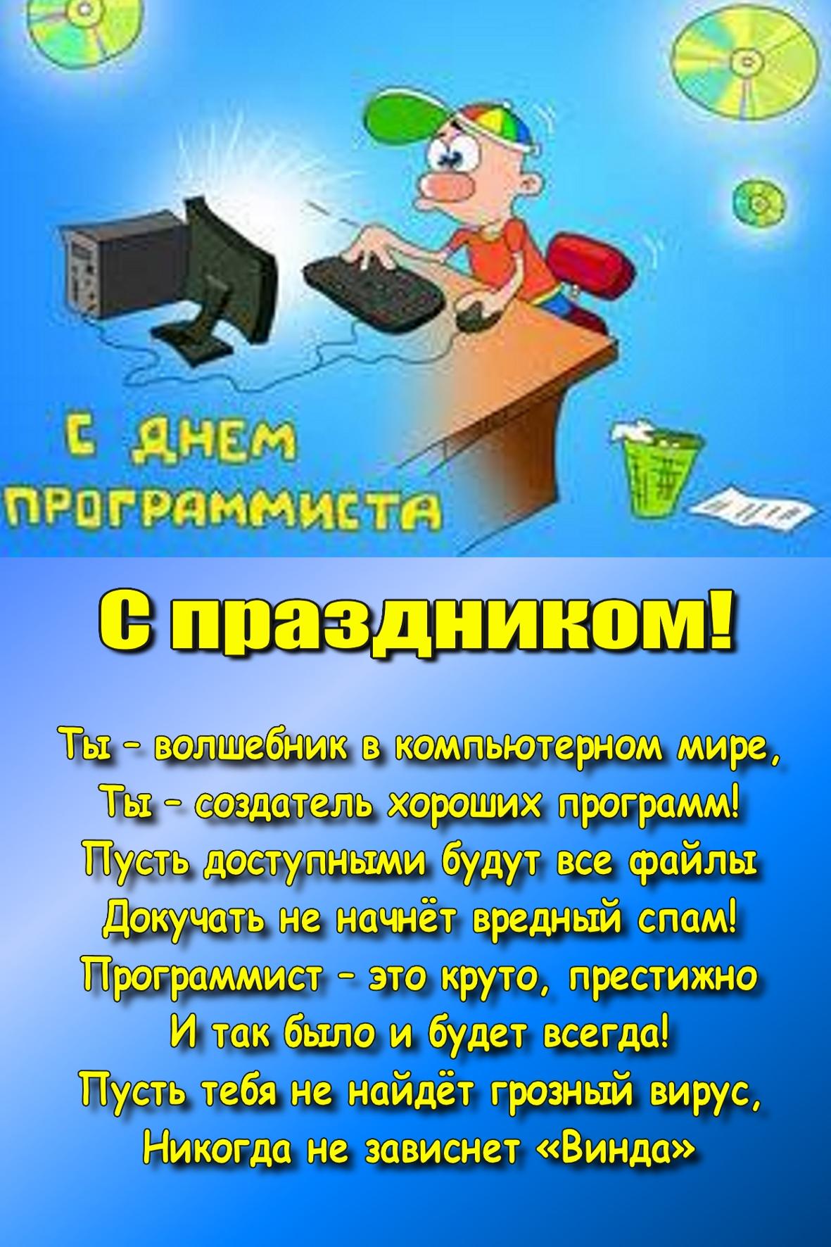 Поздравление с днем рождения открытка программисту, картинки пожеланием